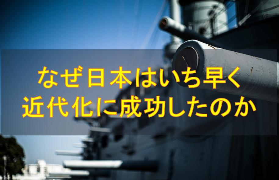 なぜ日本は近代化に成功したのか