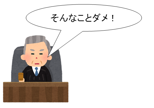 裁判官judge